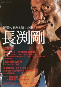 nagabuchi_01_151205.jpg