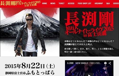 nagabuchi_151101.jpg
